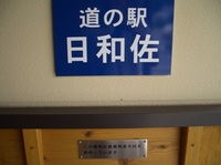 Hiwasa2_1